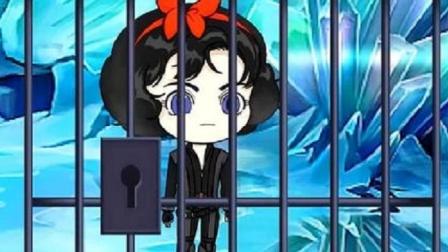 白雪贝儿被关起来,没想到是王子所为,真是太可恶了!