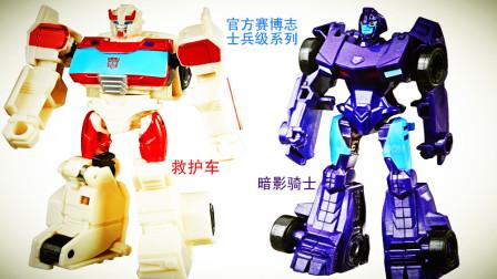 小津的变形金刚玩具视频—官方赛博志 士兵级系列:救护车&暗影骑士