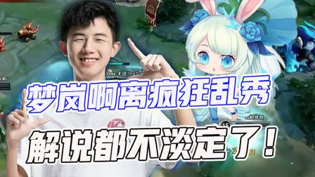 KPL星秀场:梦岚公孙离疯狂乱秀,解说都不淡定了!