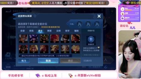 王者荣耀之露露酱_晚上八点钟开始玩游戏的2021年1月17日~虎牙直播录像05点场