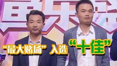"""""""斗鱼最大赌场""""入选斗鱼""""十佳"""" 红毯介绍句句打脸"""