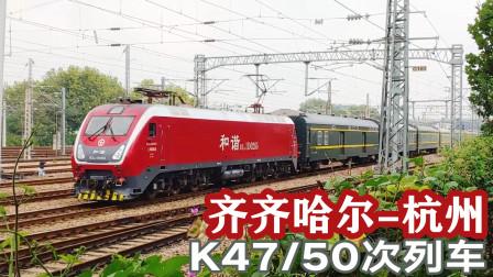 齐齐哈尔开往杭州的K47次列车,运行41小时后接近终点杭州站