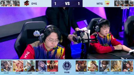 2020王者荣耀冬季冠军杯半决赛 DYG vs MTG_3