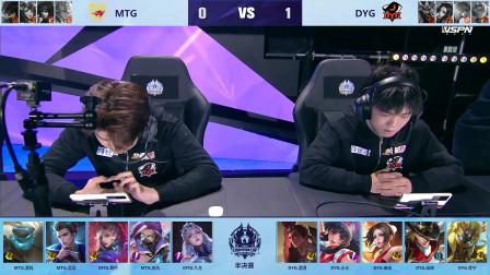 2020王者荣耀冬季冠军杯半决赛 DYG vs MTG_2
