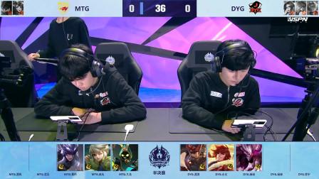 2020王者荣耀冬季冠军杯半决赛 DYG vs MTG_1