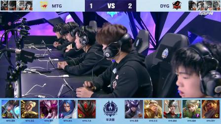 2020王者荣耀冬季冠军杯半决赛 DYG vs MTG_4