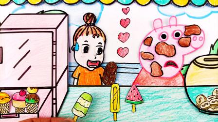 手绘定格动画:海边玩累了童心买冰淇凌给乔治和佩奇