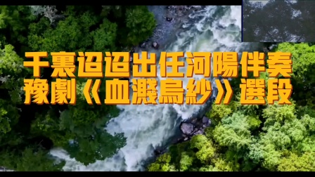 千里迢迢出任河阳,伴奏,豫剧血溅乌纱选段,郭志成版