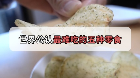 全球公认最难吃的零食,高能避雷指南,收好喽!