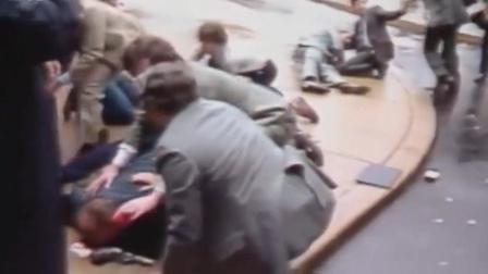 资料解密:1981年美国总统里根被刺杀瞬间,现场一片混乱!