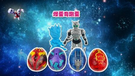 爆兽猎人超人气爆蛋奇趣蛋闪亮登场 全新卡通变形玩具蛋解锁展示