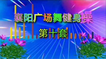 襄阳广场舞健身操第十套完整版-原创编排-竹子