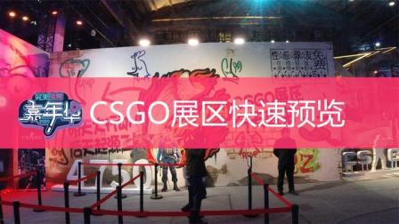 【完美电竞嘉年华】性感老K在线发狙 CSGO展区快速预览