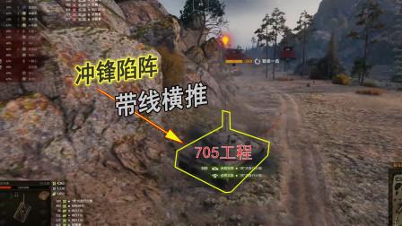 坦克世界:705工程不愧为超重型坦克的小弟,冲锋陷阵带线横推