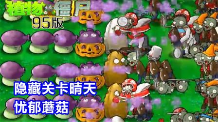 植物大战僵尸95版:隐藏关卡晴天,忧郁蘑菇无敌!