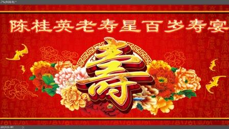 陈桂英老寿星百岁寿宴 2020 12 27