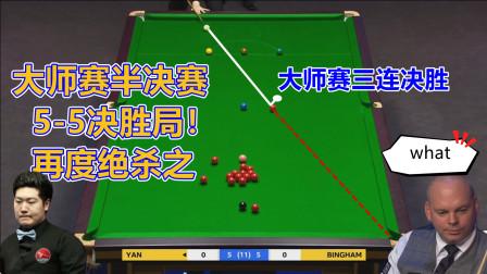 绝杀上瘾!颜丙涛大师赛半决赛再度绝杀宾汉姆,00后强势杀入决赛