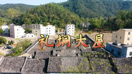 带你去看广东信宜沉寂乡间大半世纪的礼垌大屋