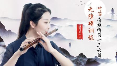 竹笛音程练习136首 第18课:无障碍训练、练习62