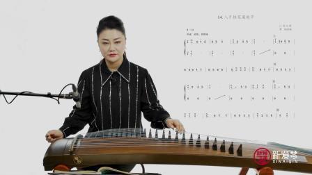 古筝演奏中国民歌101首 第12课:《八月桂花遍地开》讲解