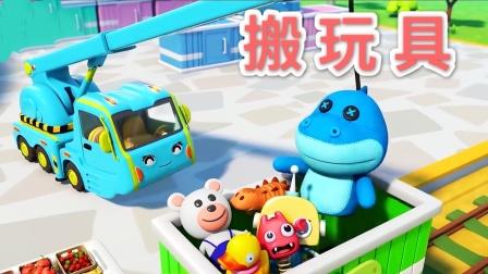 小火车载满玩具而来,大大吊车来帮忙卸货