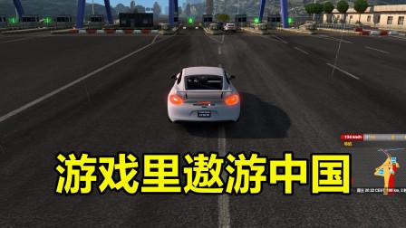 遨游中国2:在游戏里逛遵义市区,可以找到你家吗?