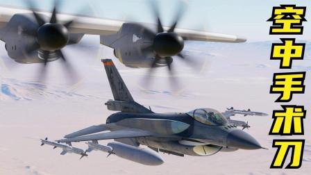 单垂尾的美军F16战斗机,进行空中手术刀!它的结局会如何?战争模拟