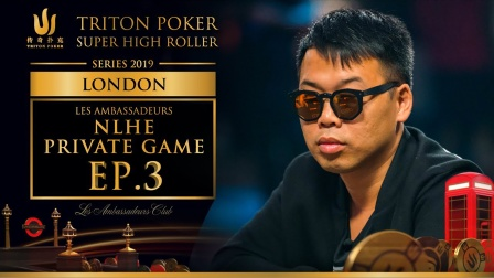 了心德州扑克 伦敦私人游戏 第三集