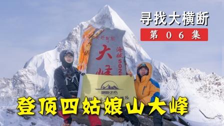 上天了!人生第一次爬雪山,我成功登顶了四姑娘山大峰