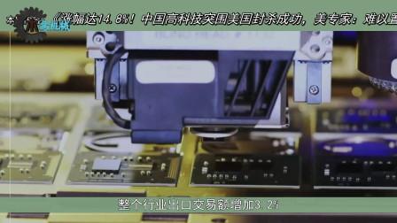 涨幅达14.8%!中国高科技突围美国封杀成功,美专家:难以置信