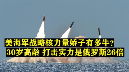 美海军核力量娇子有多牛?打击能力是俄26倍