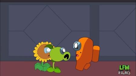 植物大战僵尸:可怜的太阳花
