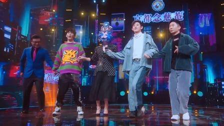 """懂娃瑞与""""猜评4美男""""组新团,嗨唱《最炫民族风》"""