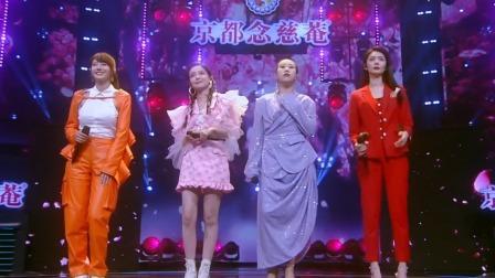 纯享版:蒙面唱将《桃花叹》,四朵金花同台争艳