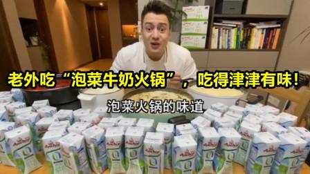 """老外吃""""泡菜牛奶火锅"""",加点麻辣锅底,一口下肚,好吃!"""