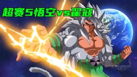 龙珠:悟空变身超级赛亚人5,激战翟寇,这就是最强形态吗?