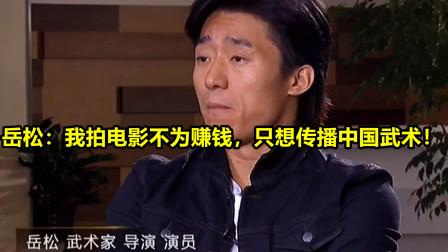 岳松:我拍电影不为赚钱,只想传播中国武术!