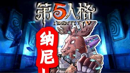 《第五人格》黑杰克:咆哮帝鹿头来了,狂笑哥被捉弄,王牌对王牌