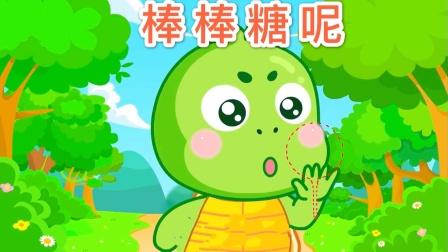 小乌龟棒棒糖吃着吃着不见了