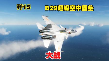 1架歼15对战20架B29超级空中堡垒轰炸机,最后怎样?战争模拟