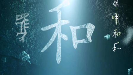 柳公权玄秘塔碑单字练习:如、教