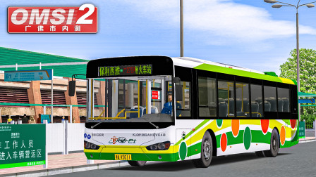 巴士模拟2 广佛市内测:穿过珠江隧道 晚点7分到达广州火车站   OMSI 2 广佛市 275A(2/2)