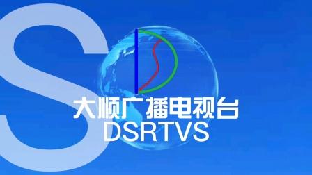 【架空电视】大顺广播电视台主ID/版权页(2009.7.27-至今)