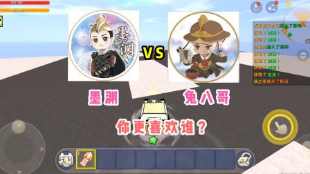 墨渊游戏解说VS兔八哥,你最喜欢的迷你世界解说到底是谁呢?
