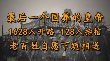最后一个国葬的皇帝,128人抬棺,老百姓跪送