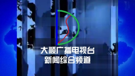 【架空电视】大顺广播电视台新闻综合频道节目预告(2019.5.1-至今)