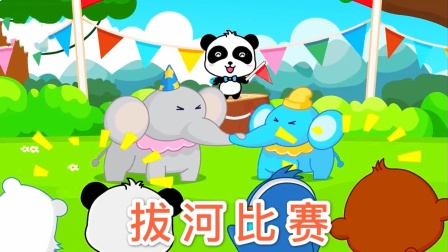 大象拔河比赛嘿呦嘿呦真有趣