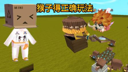 迷你世界:猴子的正确玩法,人王小哥哥成猴王,指挥猴子大军乞讨