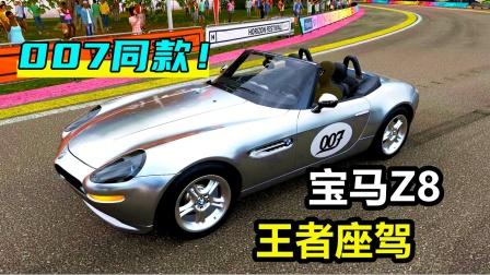 地平线4:宝马Z8究竟有多强?让新手都爱上开车的滋味!