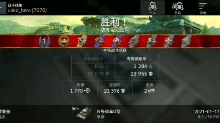 坦克世界闪击战4号1000伤!